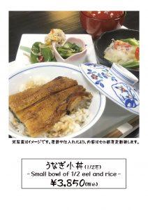 うなぎ小丼(1/2匹)